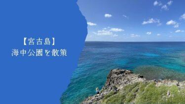 【宮古島 観光】海中公園を散策してきた