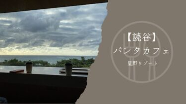 【沖縄/読谷】時間を忘れる空間:バンタカフェ