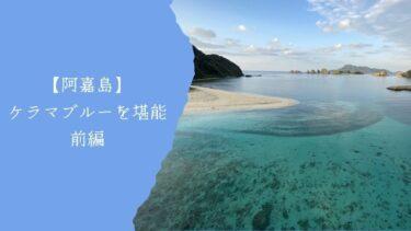 【座間味村/阿嘉島】ケラマブルーを堪能:前編