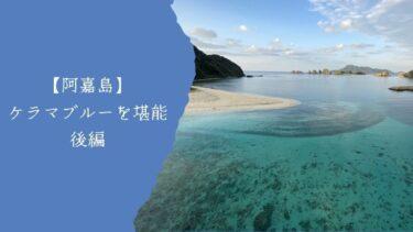 【座間味村/阿嘉島】ケラマブルーを堪能:後編