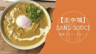 【沖縄/北中城】SANS SOUCI(サンスーシィ)