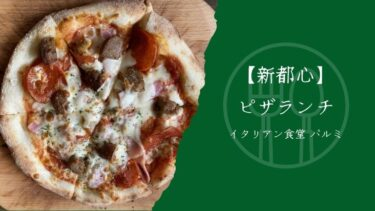 【那覇/新都心】イタリアン食堂 パルミのピザランチ
