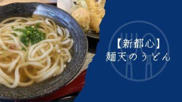 【那覇/新都心】麺天でうどんを頂く
