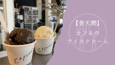 【宜野湾/普天間】CAFUNÉ(カフネ)の手づくりアイス