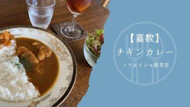 【宜野湾/嘉数】ソウエイシャ喫茶室でランチ