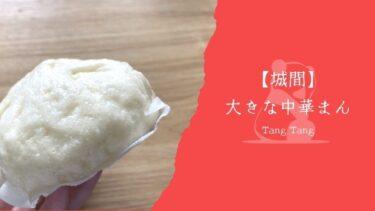【浦添/城間】Tang Tang(タンタン)の手作り肉まん