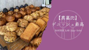 【那覇/真嘉比】ステイゴールド(Stay Gold)のパン