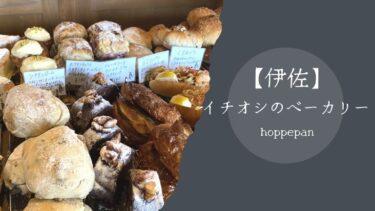 【沖縄/宜野湾】hoppe pan(ほっぺぱん)