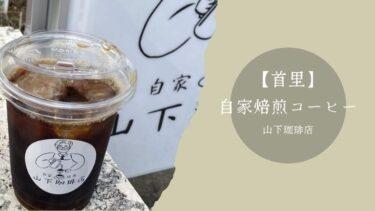 【那覇/首里】山下珈琲店の自家焙煎コーヒー