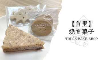 【那覇/首里】TOUCA BAKE SHOP の焼菓子