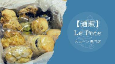 【通販】Le Pote(ルポット )/スコーン専門店