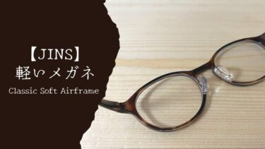 【JINS】軽いメガネ フレームのレビューをしてみた