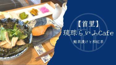 【那覇/首里】琉球らいふcafeでランチ