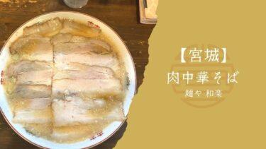 【浦添/宮城】 麺や 和楽の中華そば(ラーメン)