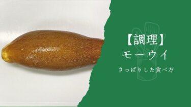 【赤瓜】モーウイって知ってる?/簡単レシピあり