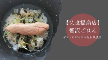 【久世福商店】ギフトにおすすめのお茶漬け
