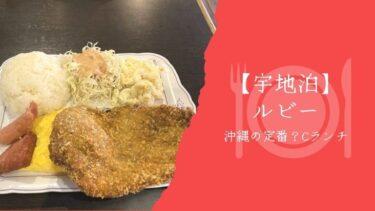 【宜野湾/宇地泊】軽食の店 ルビーのCランチ