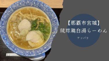 【那覇/宮城】琉球鶏白湯らーめん アッパリ