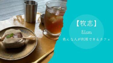 【那覇/牧志】8ism(ヤイズム)で休憩
