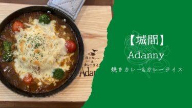 【浦添/城間】Adanny(アダニー)の焼きカレー