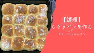 【デリッシュキッチン】初心者がちぎりパンを作ってみた