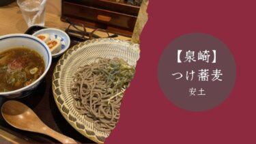 【那覇/泉崎】つけ蕎麦 安土(日本そば)