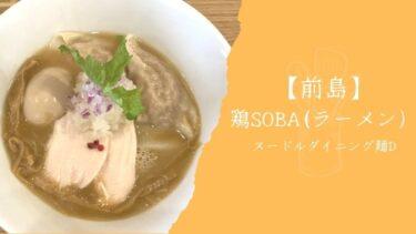 【那覇/前島】ヌードルダイニング麺Dのラーメン(鶏SOBA)