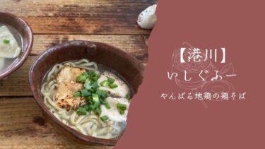【やんばる地鶏】いしぐふー 港川店 の鶏そば/通販可