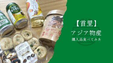 【那覇/首里】アジア物産での購入品食べてみた