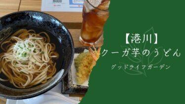 【浦添/港川】グッドライフガーデン クーガ芋のうどん