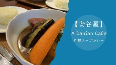 【北中城】ア・ダニアンカフェ/スープカレー