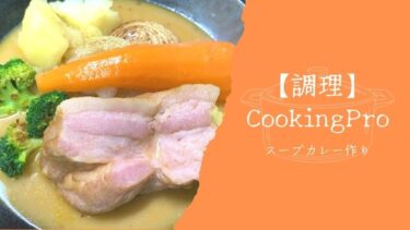 スープカレーのレシピ(圧力鍋を使用)