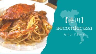 【浦添/港川】secondocasa/セコンドカーサでランチ